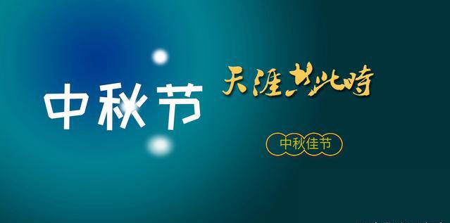 2021年 中秋节放假时间安排